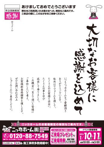 150110tokyo_omote.jpg