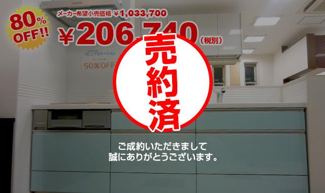 Panasonic システムキッチン リビングステーション NEW S-Classが今なら80%OFF!