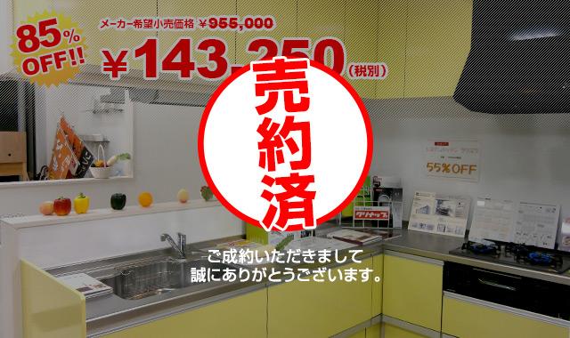 クリナップ システムキッチン ラクエラが今なら85%OFF!