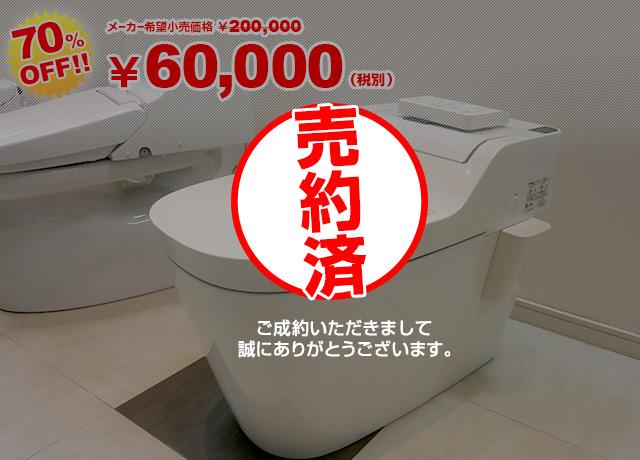 Panasonic タンクレストイレ アラウーノSが今なら70%OFF!